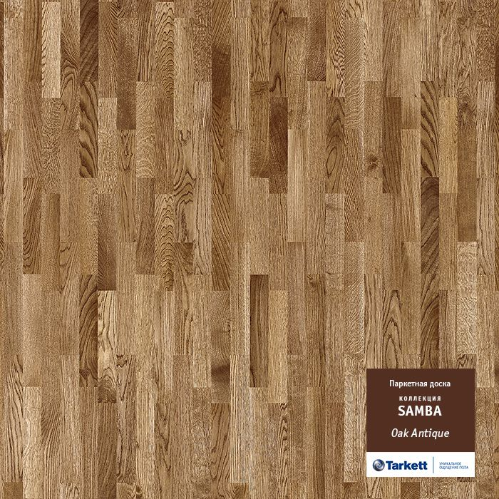 Паркет Tarkett SAMBA OAK ANTIQUE CL TL 1123
