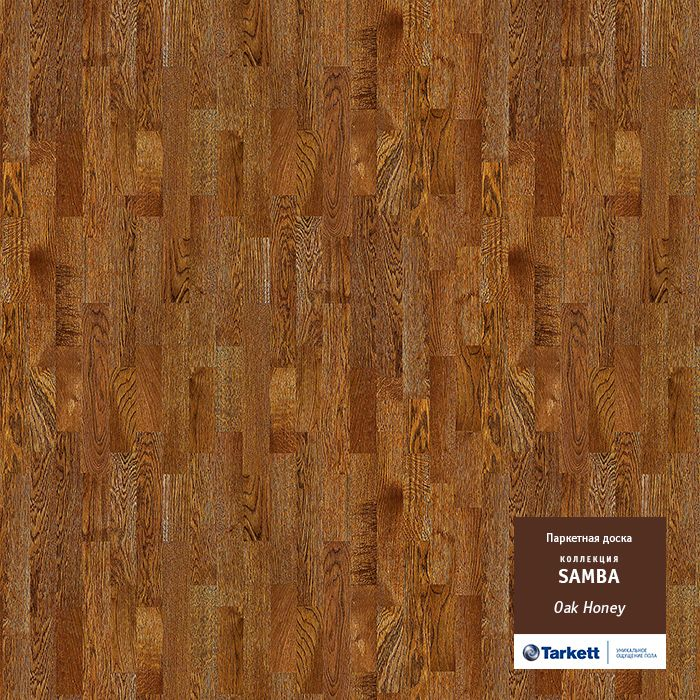 Паркет Tarkett SAMBA OAK HONEY CL TL 1123