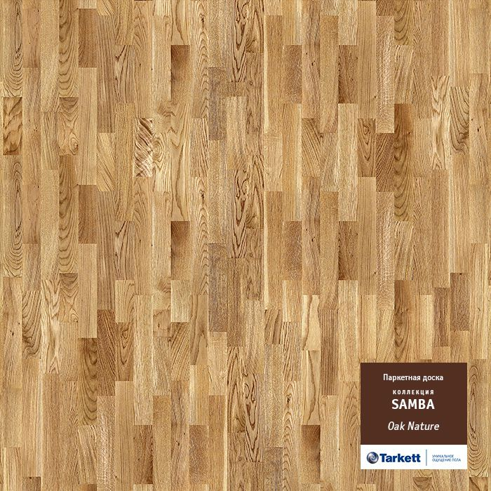 Паркет Tarkett SAMBA OAK NATURE  CL TL 1123